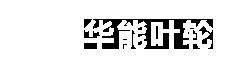 chinabibcock.com